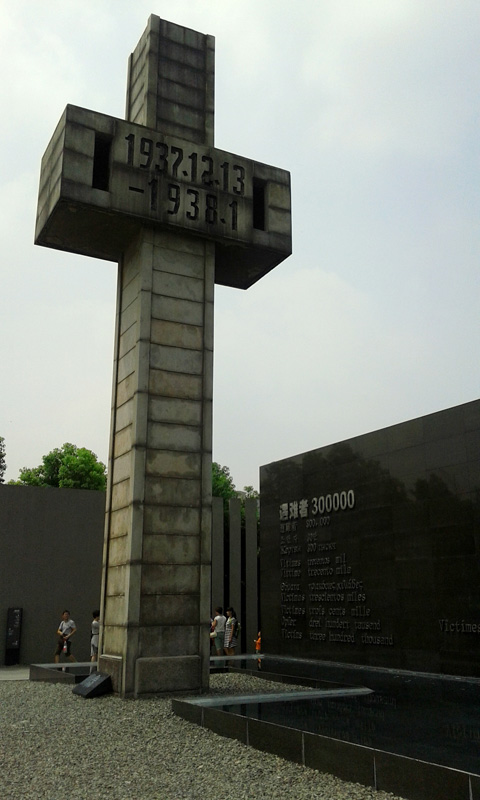 The cross marking the bodies of 10000 victims at the Nanjing Massacre Museum